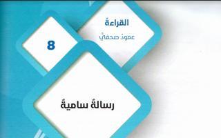 حل درس رسالة سامية لغة عربية صف تاسع
