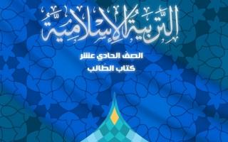 ّحل كتاب التربية الإسلامية للصف الحادي عشر الفصل الثاني