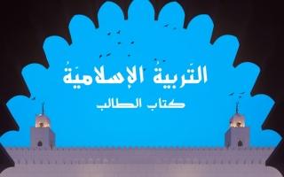 حل كتاب التربية الإسلامية للصف السابع الفصل الأول