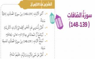 حل درس سورة الصافات تربية إسلامية صف ثاني