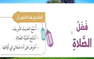 حل درس فضل الصلاة تربية إسلامية صف ثاني فصل أول